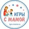 Игры с мамой ✿ Развитие детей