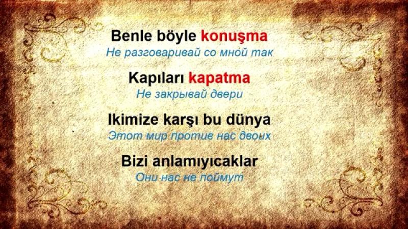 ТУРЕЦКИЙ ЯЗЫК . Песня Bana öyle bakma с построчным переводом. Повелительное наклонение глагола. - Video