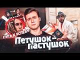 Афоня TV НИКОЛАЙ СОБОЛЕВ. ПУТЬ К УСПЕХУ!