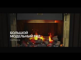 Электрокамины Comfort Flame