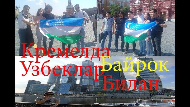 Узбек Йигитлари Москвада Кремелда Байрок Билан | UzVlog | @rodleuz