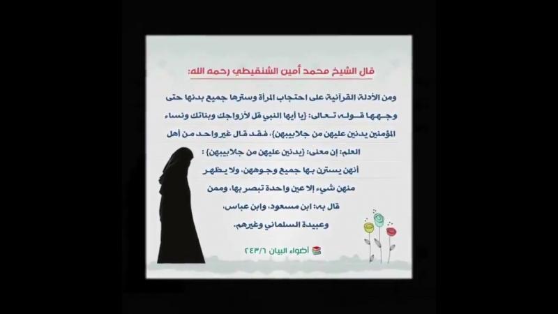 حكم تغطية الوجه للمرأة .. حرق النقاب . الشيخ سليمان الرحيلي حفظه الله