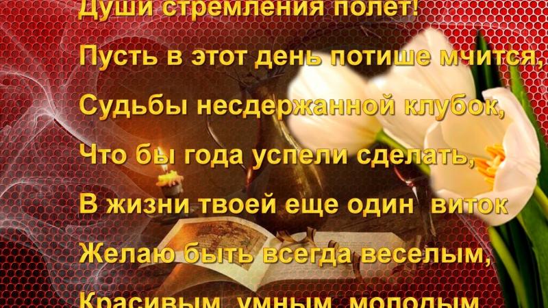 С ДР Владимир Александрович Мосеев!