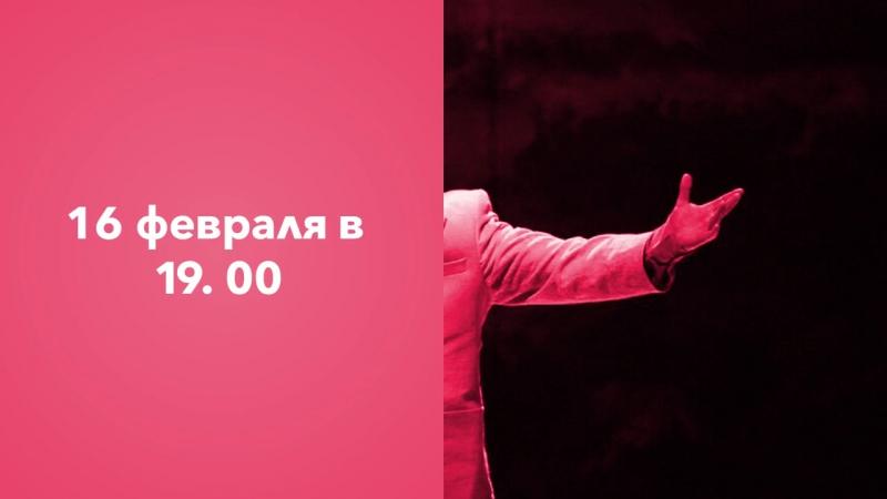 Суперкомедия «Примадонны» 16 февраля
