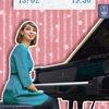 Вечер романтической фортепианной музыки
