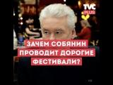 Зачем нужны московские фестивали