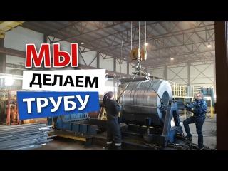 ЗАВОД ГОТОВЫХ ТЕПЛИЦ производство трубы