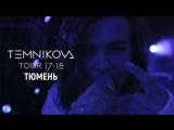 Шоу TEMNIKOVA TOUR 17/18 в Тюмени - Елена Темникова