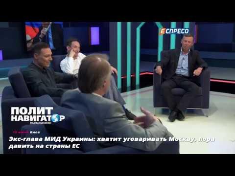 Экс-глава МИД Украины: хватит уговаривать Москву, пора давить на страны ЕС