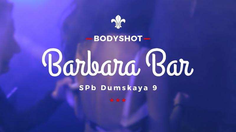 Отрыв в стиле Барбары 13.01.14