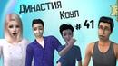 The Sims 2 Династия Коул  #41 - Последний отпуск!
