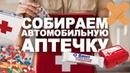 АвтоОрск / АвтоГаджеты / Собираем автомобильную аптечку
