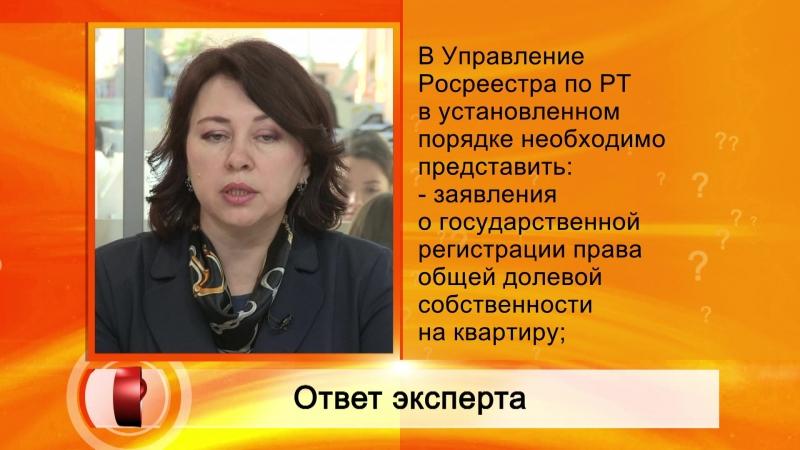 Документы для оформления права отвечает Эндже Мухаметгалиева