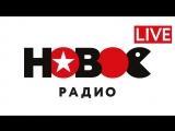 Новое Радио Live! 24/7