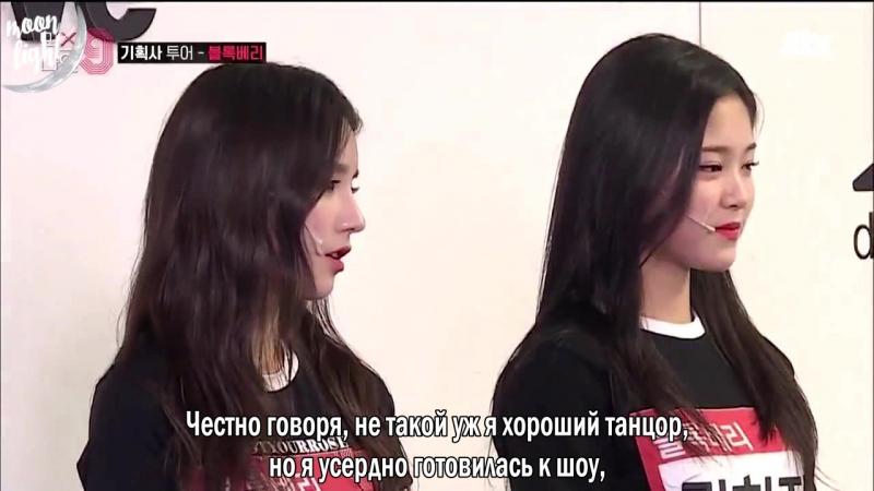 [рус.саб] Mix9 Сut - Heejin, Hyunjin, Haseul