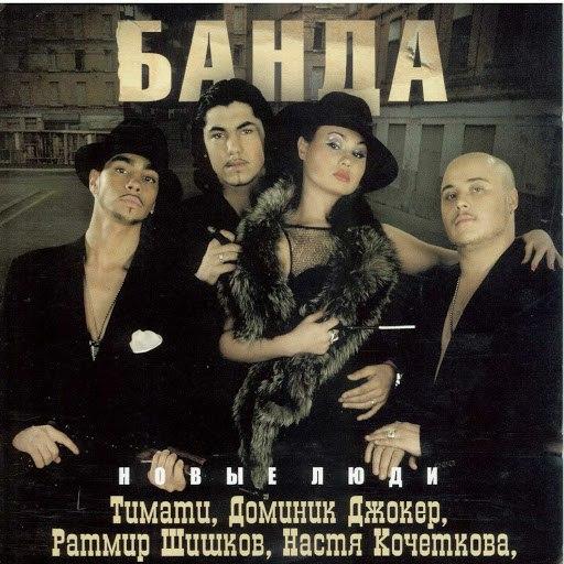 Банда альбом Novye Ljudi