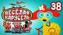 Весёлая карусель - Выпуск 38 - Союзмультфильм 2014
