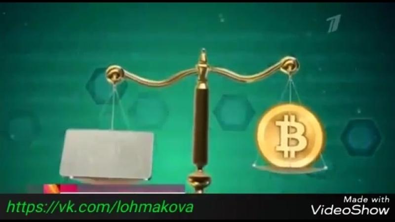 Bitcoin. Свежие новости. Первый канал 02.07.2017. Воскресное время о биткоин.