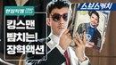 킹스맨 뺨치는 장혁의 화려한 액션 비하인드 공개~ 《기름진 멜로 / 현장직캠 /