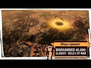 Стрим Warhammer 40,000: Gladius - Relics of War. Продолжение прохождения