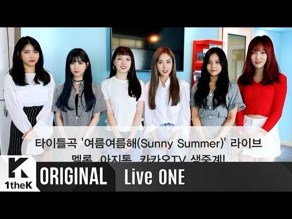 LiveONE(라이브원) GFRIEND(여자친구) _ Sunny Summer(여름여름해) 생중계 깜짝 인사말