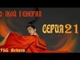 [Fsg Reborn] О, мой генерал | Oh My General - 21 серия