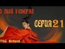 Fsg Reborn О, мой генерал Oh My General - 21 серия