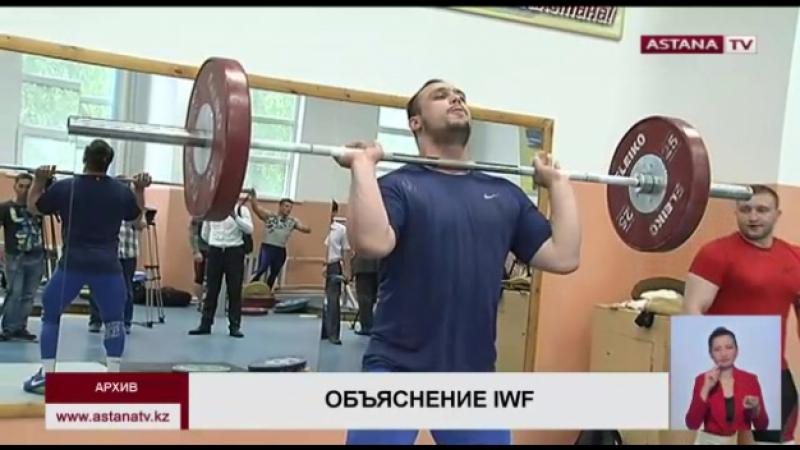 IWF объяснила срок дисквалификации Ильи Ильина