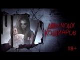 Фильм Ужасов - Дом моих кошмаров (2017)