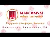 Мебельный центр МАКСИМУМ ул. Еременко, 7ф