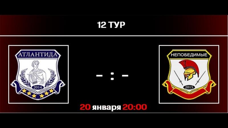 Чемпионат (17-ый сезон), 12-ый тур: 20.01.18.: