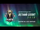 Континентальная лига: Летний сплит 2018 – Неделя 4, День 2