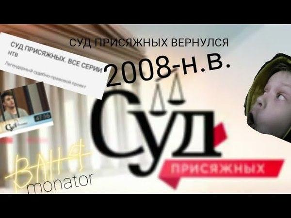 СУД ПРИСЯЖНЫХ ВЕРНУЛСЯ! 2008-н.в.
