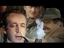 Приключения Шерлока Холмса и доктора Ватсона  1980  (Король шантажа ) СССР, детектив