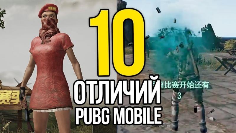 [Senex] 10 ОТЛИЧИЙ МОБИЛЬНОГО PUBG ОТ ПК ВЕРСИИ - PUBG Mobile