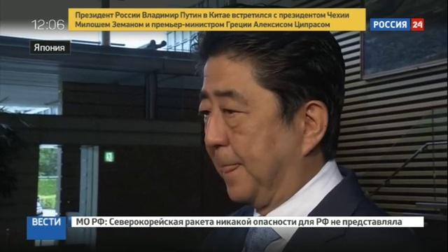 Новости на Россия 24 • Северокорейская ракета упала в 500 километрах от России