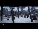 Легенда о Коловрате - Финальный трейлер