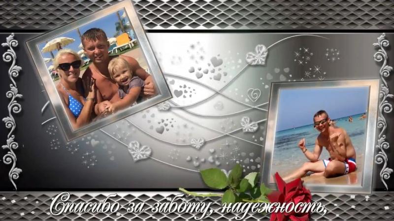Видео поздравление из фотографий с Днем Рождения (для мужчины) (2)