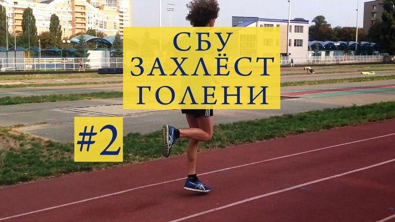 Захлест голени назад - Специальные беговые упражнения - 2 - Running techique drills - form drills pf[ktcn ujktyb yfpfl - cgtwbf