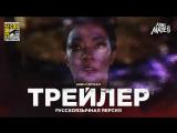 RUS | Трейлер: «Стар Трек: Дискавери» — 2 сезон / «Star Trek: Discovery» — 2 season, 2018 | SDCC18 | LostFilm