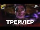 RUS | Трейлер: «Стар Трек: Дискавери» — 2 сезон  «Star Trek: Discovery» — 2 season, 2018 | SDCC'18 | LostFilm