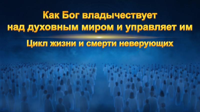 Церковь Всемогущего Бога Сам Бог уникален Часть X Бог источник жизни всего сущего IV Глава 1
