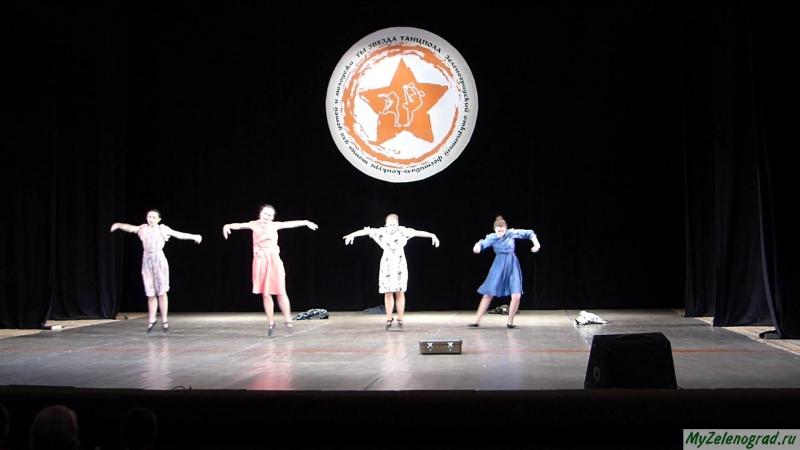 Театр танца