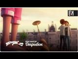 Леди Баг и Супер-Кот | Зацензуренный фрагмент в русском дубляже