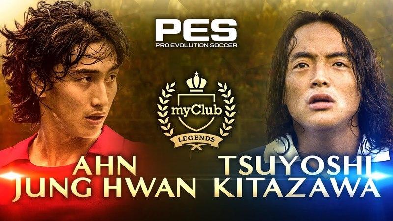 PES 2018 - Ahn Jung Hwan and Kitazawa Legend Trailer
