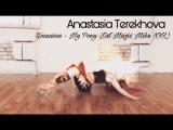Strip choreo (начинающие) by Terekhova Ginuwine My Pony (OST Супер Майк XXL)