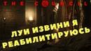 The Council Episode 3 - ЛУИ ИЗВИНИ Я РЕАБИЛИТИРУЮСЬ (Прохождение игры) 11