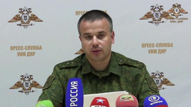 Заявление официального представителя оперативного командования ДНР по обстановке на 16 08 2018
