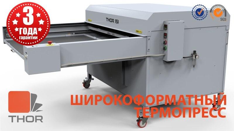 Широкоформатный термопресс THOR 151