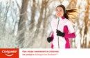 Как люди занимаются спортом на улице в холод и не болеют?